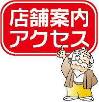 はんこ屋さん21都城店アクセス
