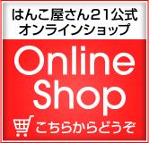 はんこ屋さん21都城店オンラインショップ